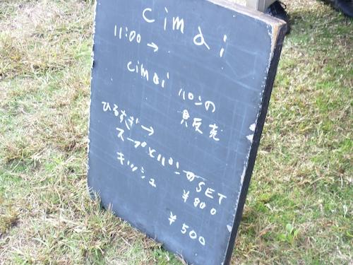 もみじ市2010 015