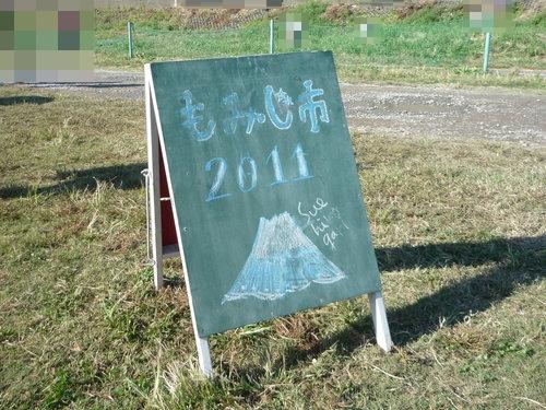 もみじ市2011に行ってきました 001