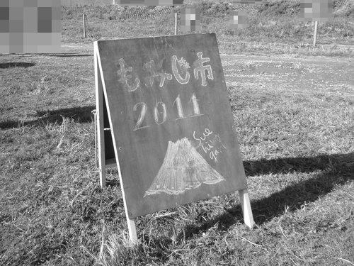 もみじ市、今年2012年は非開催