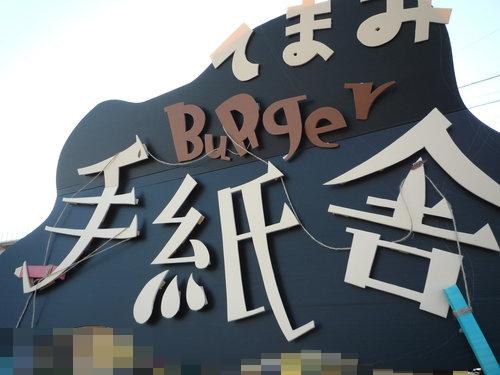 もみじ市2011に行ってきました 011