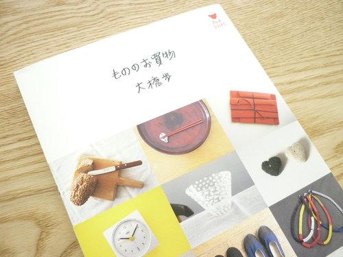 『もののお買物』と三谷龍二さんの木のスプーン 002
