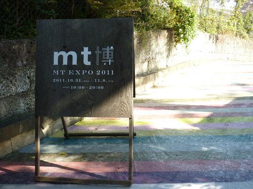 マスキングテープ博 mt expo 2011 001