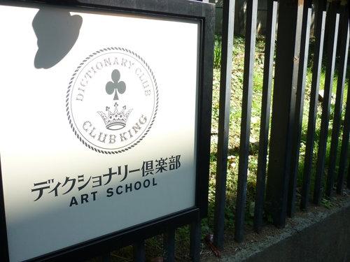 マスキングテープ博 mt expo 2011 003