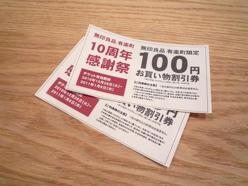 『良品は円高還元』週間101217 008