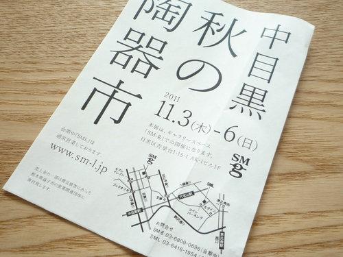 nakameguro akinotoukiichi