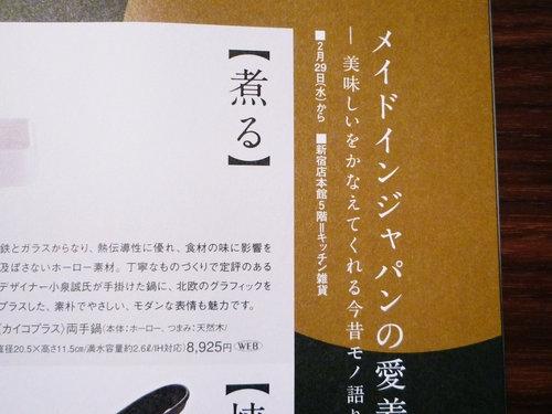 メイドインジャパンの愛着道具30考
