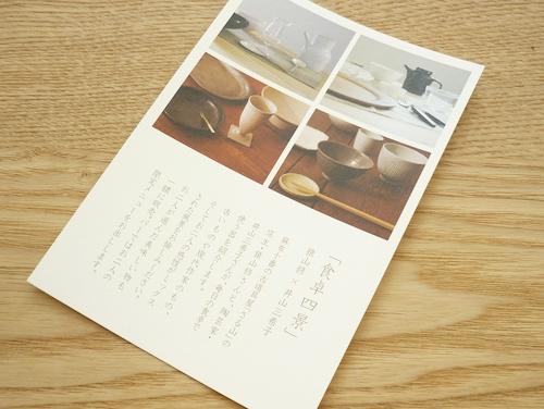 初KOHORO(コホロ)、「食卓四景」、高島屋…10年ぶりの二子玉川散策007