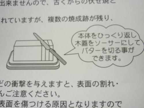 野田琺瑯のバターケース 006