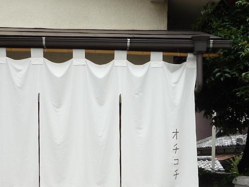 ochikochi 001