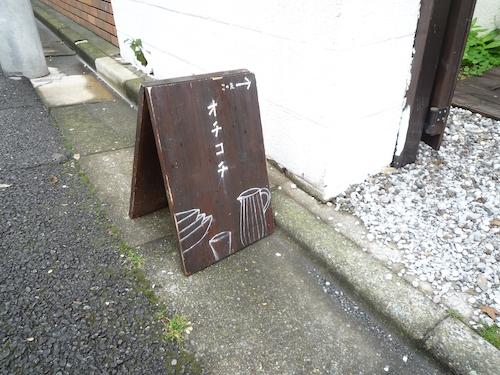 ochikochi 003