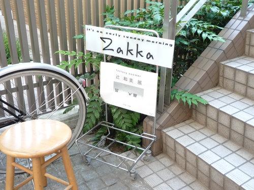 辻和美展、3331 Arts Chiyoda、表参道ヒルズセール…お出かけ&買い物記録 002