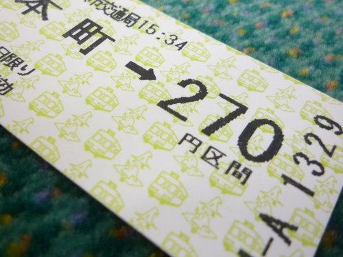 切符 011