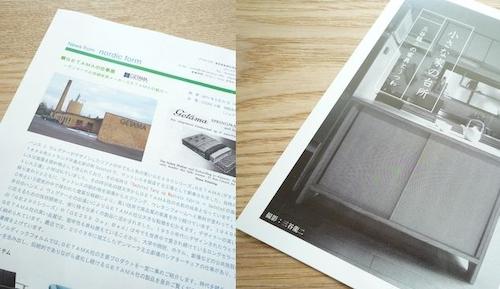 「小さな家の台所 三谷龍二の家具とうつわ」&「GETAMAの仕事展」を見にOZONEへ 001