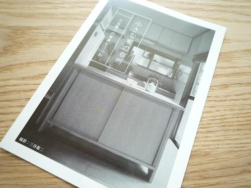「小さな家の台所 三谷龍二の家具とうつわ」&「GETAMAの仕事展」を見にOZONEへ 002
