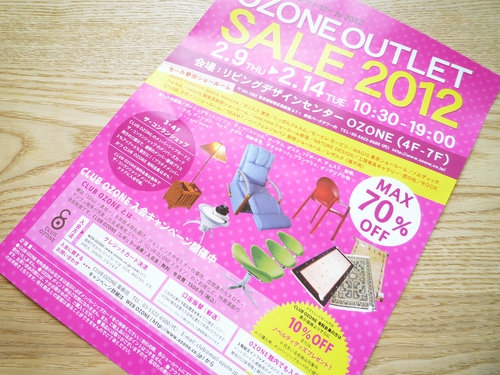 ozone outlet sale2012 オゾンのアウトレットセールに行ってきました 001