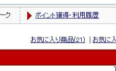 rakuten 110607 2