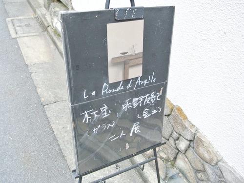 sakanoyuki La Ronde d  Argile 002