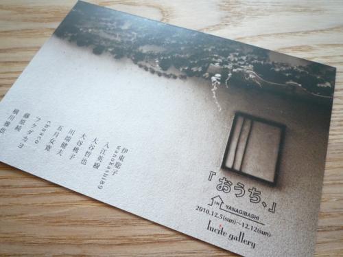 五月女寛 オブジェ11