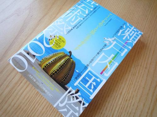 瀬戸内国際芸術祭2010公式ガイドブックを買いました1