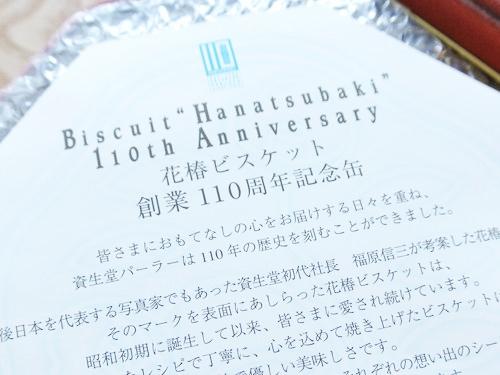 資生堂パーラー花椿ビスケットの創業110周年記念缶 006