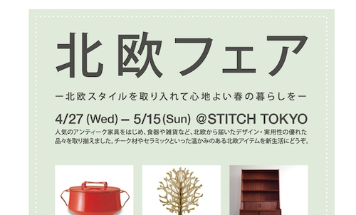 STITCH TOKYOで「北欧フェア 」開催