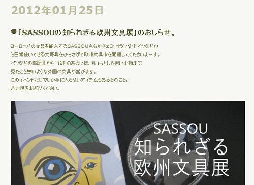 「SASSOUの知られざる欧州文具展」開催