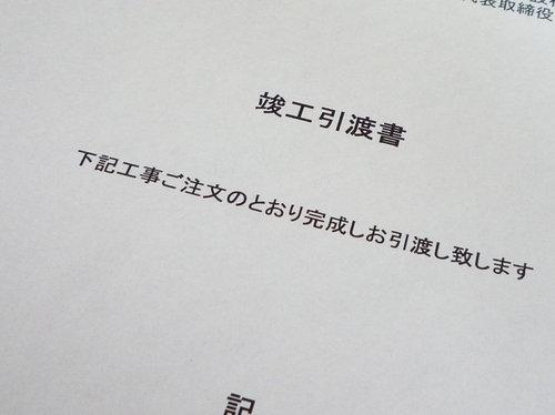 syunkou 003 1