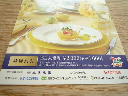 テーブルウェアフェスティバル 003 1