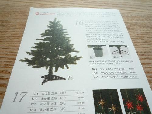 PLASTIFLOR クリスマスツリー 2