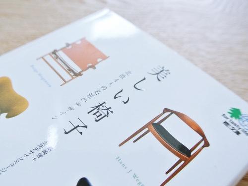 「美しい椅子」を全巻まとめ買い 001