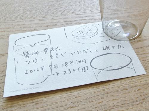鷲塚貴紀のグラス 002