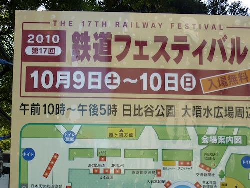 鉄道フェスティバル01