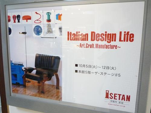 Italian Design Life