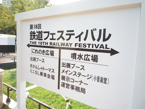 鉄道フェスティバル2011