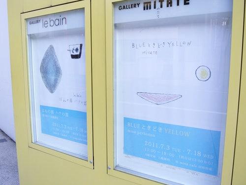 皆川 明 + 安藤雅信 「はねの器 ハナの器」 展、minä perhonen 「BLUE ときどきYELLOW」 展