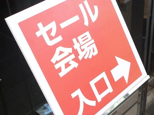 ヤマギワ東京ショールーム 期末決算感謝セール 002