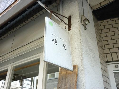 改装前に…「お茶とお菓子 横尾」に行ってきました001