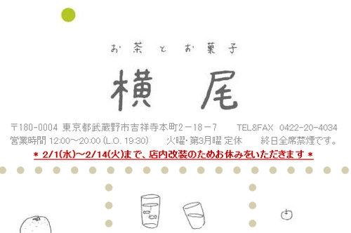 改装前に…「お茶とお菓子 横尾」に行ってきました006